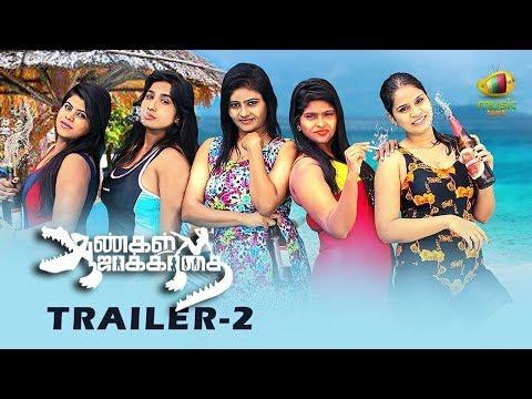Aangal Jaakirathai Tamil movie Official Teaser Latest