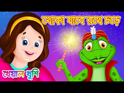 Khoka Jabe Rothe Chore | খোকা যাবে রথে চড়ে | Bangla Cartoon | Bengali Cartoon | Kheyal Khushi