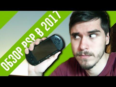 ОБЗОР PSP В ГОДУ 2017
