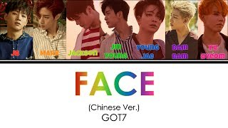 Download Lagu GOT7 - Face (Chinese Ver.) Color Coded Lyrics [Chi|HYPY|Eng] Mp3