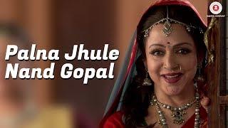 Presenting the video of Palna Jhule Nand Gopal sung by Hema Malini.Song - Palna Jhule Nand GopalAlbum - Gopala Ko SamarpanSinger - Hema MaliniMusic - Pt. Hari Prasad ChaurasiyaLyricist - Narayan AgrawalArranger/Programmer: Vivek Prakash Cast: Hema MaliniProducer: N A Classical Audio Cassettes Co.Music on Zee Music CompanyConnect with us on :Twitter - https://www.twitter.com/ZeeMusicCompanyFacebook - https://www.facebook.com/zeemusiccompanyYouTube - http://bit.ly/TYZMC