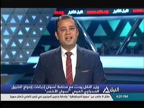 وزير النقل ومحافظ أسوان..يبحثان تطوير الطريق الصحراوي الغربي أسوان-الأقصر