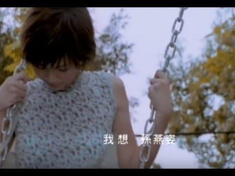 孫燕姿 Sun Yan-Zi - 我想 I Wish (華納 official 官方完整版MV)