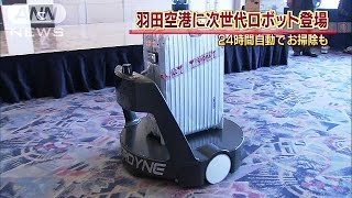 24時間休まずお仕事 羽田空港に次世代ロボット
