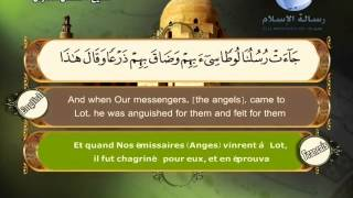Quran translated (english francais)sorat 11 القرأن الكريم كاملا مترجم بثلاثة لغات سورة هود