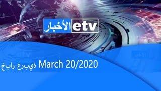 خبار عربية March 20/2020 |etv