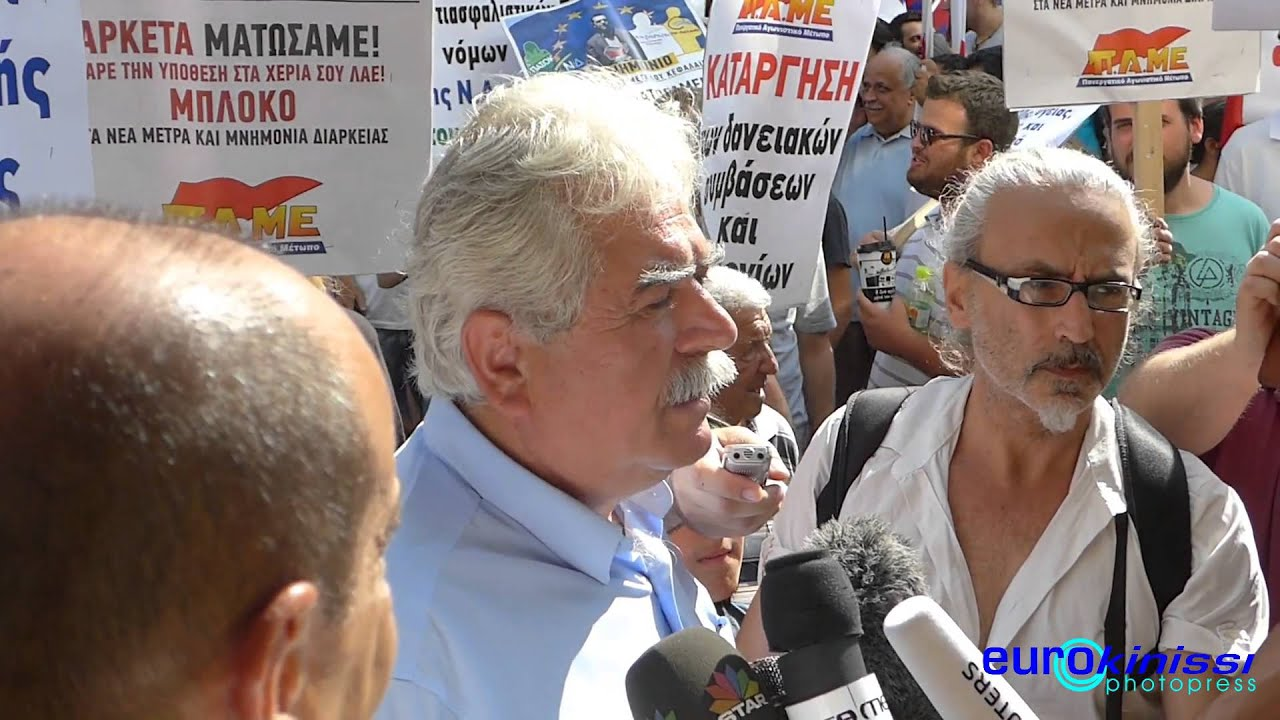 Διαμαρτυρία ΠΑΜΕ στο Υπουργείο Εργασίας