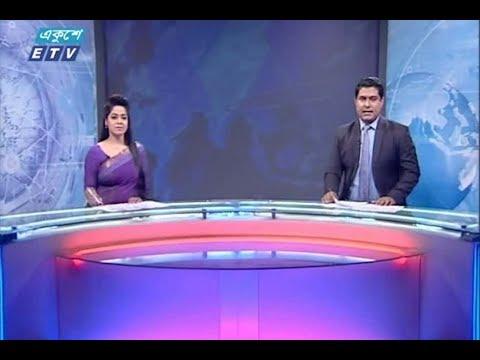 দুপুর ০২টার সংবাদ || ১১ অক্টোবর ২০১৯