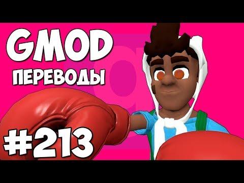 Garry's Mod Смешные моменты (перевод) #213 - СМЕРТЕЛЬНАЯ БИТВА (Гаррис Мод Sandbox) (видео)