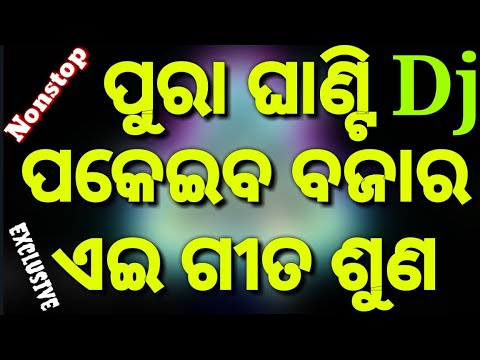 Video Odia dj spl Nonstop Hard Bass Mix 2018 download in MP3, 3GP, MP4, WEBM, AVI, FLV January 2017