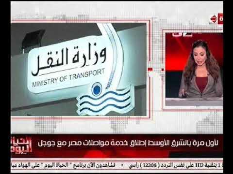 لأول مرة بالشرق الأوسط إطلاق خدمة مواصلات مصر مع جوجل