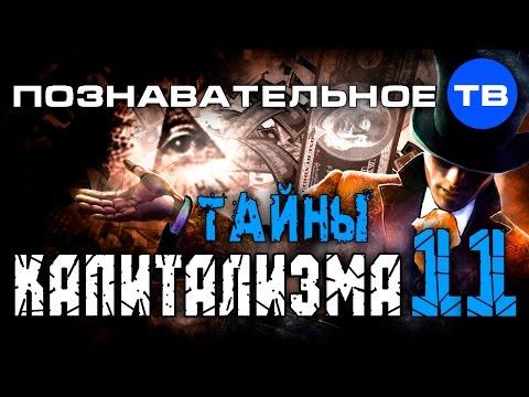 Тайны капитализма 11 (Познавательное ТВ Валентин Катасонов) - DomaVideo.Ru