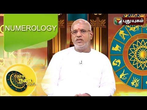 Neram-Nalla-Neram-06-01-2016-Puthuyugam-TV