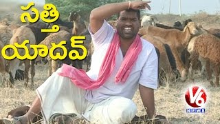 Video Bithiri Sathi As Shepherd | Satirical Conversation With Savitri | Teenmaar News | V6 News MP3, 3GP, MP4, WEBM, AVI, FLV April 2018