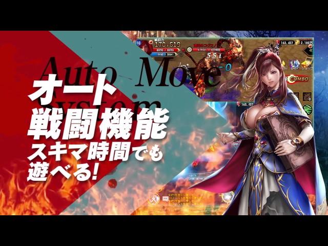 最狂ヤリコミ系MMORPG「ARCANE-アーケイン-」最大150人同時対戦可能!