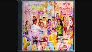 MP CD No. 76: ផ្កាឣើយផ្កាចា / Pka Euy Pka Ja - Im Song Soeum