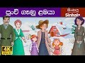 Little Women in Sinhala | Sinhala Cartoon | Sinhala Fairy Tales