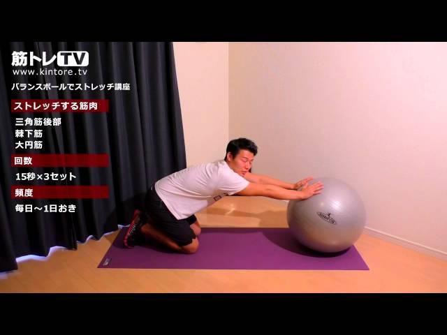 肩関節の柔軟性をアップさせる肩・肩甲骨周り(三角筋後部・棘下筋・大円筋)のストレッチ/バランスボール
