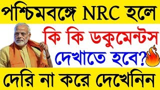 Legal List Of Documents For NRC | NRC In WestBengal? Mamata Banarjee Protest For NRC Westbengal