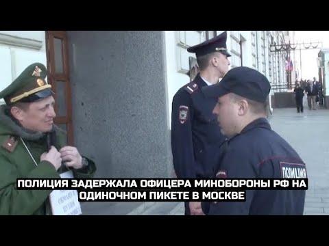 Пикетирующего офицера Минобороны задержала полиция