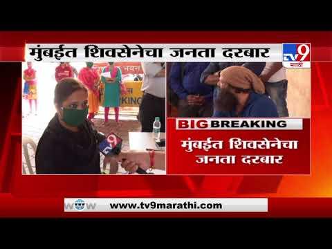 Nitin Nandgaonkar | मुंबईत शिवसेना भवनासमोर नितीन नांदगावकरांनी भरवला जनता दरबार-TV9