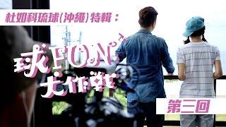 peach香港-沖縄プロモーション(3/4)