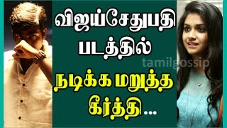 Keerthy Suresh Avoid To Act With Vijay Sethupathi Kollywood News 22/10/2016 Tamil Cinema Online