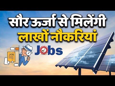 India's Solar, Wind Sectors to Create Over 300,000 Jobs by 2022: ILO Report_Legjobb videók: Nap