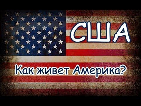 США | ИНТЕРЕСНЫЕ ФАКТЫ О СТРАНЕ - DomaVideo.Ru