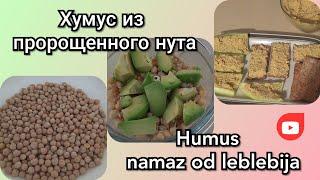 Хумус из пророщенного нута / Pasta od humusa