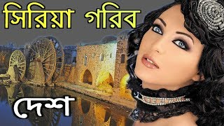 Video সিরিয়া দেশ || সিরিয়া দেশের অদ্ভুত কিছু তথ্য || Amazing Facts About SYRIA Country In Bengali MP3, 3GP, MP4, WEBM, AVI, FLV Mei 2018