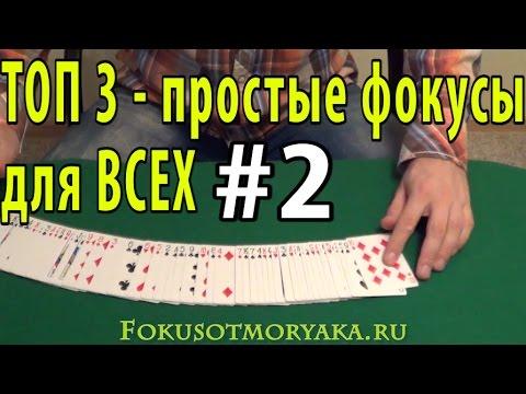 Как сделать легкие фокусы с картами - Bonbouton.ru
