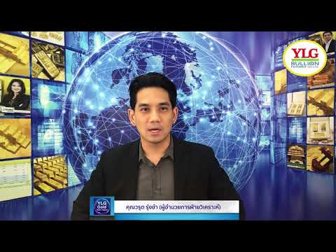 YLG Gold Night Report ประจำวันที่ 09-05-61