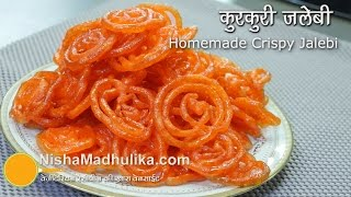 Jalebi Recipe । कुरकुरी जलेबी । Crispy Crunchy Juicy Jalebi without yeast