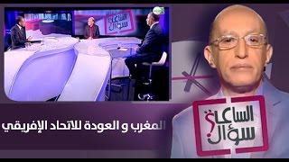 برنامج سؤال الساعة : المغرب و العودة للاتحاد الإفريقي