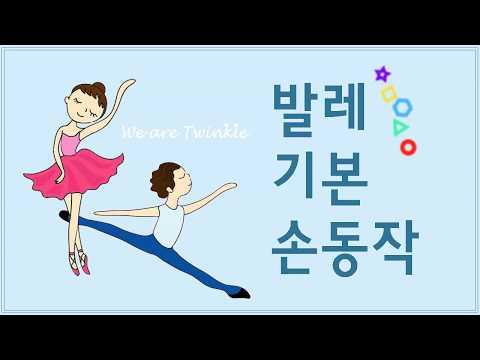 [트윈클발레] 발레 기본 손동작을 알아보아요~★