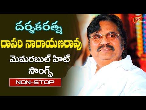 Senior Director Dasari Narayana Rao Memorable Hits | Telugu video Songs Jukebox | Old Telugu Songs
