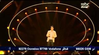 Arab Idol  - حلقة الشباب - عمر الإدريسي - بلاش تبوسني