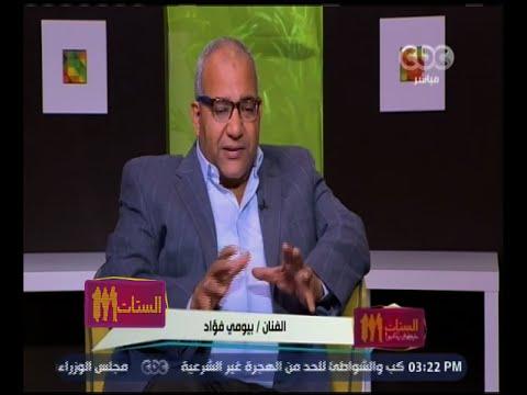 شاهد- كيف يرى بيومي فؤاد التغيير الذي طرأ على الطبقة المتوسطة بعد الثورة
