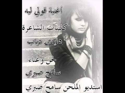 اغنية قول لي ليه كلمات الشاعرة هايدى دياب الحان وغناء سامح صبري