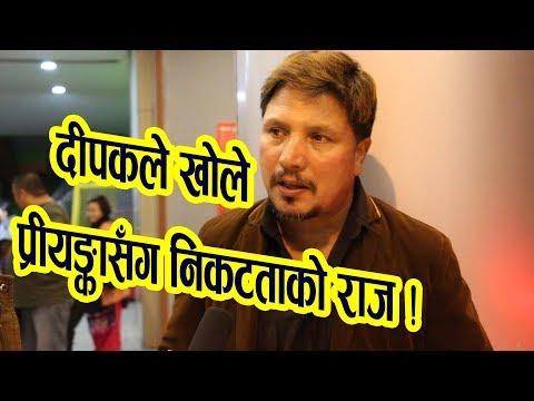 (कुरो यसो पो ! दीपकले खोले प्रीयंकासँग निकटताको राज ।। Deepak Raj Giri - Duration: 10 minutes.)