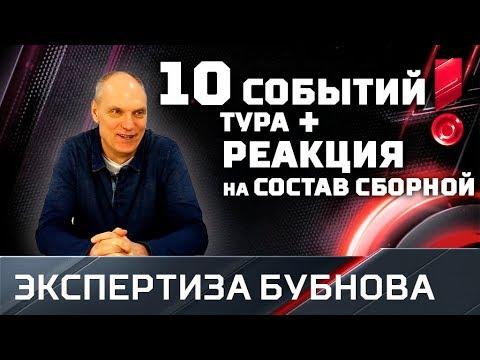 10 событий тура с Александром Бубновым в прямом эфире - DomaVideo.Ru
