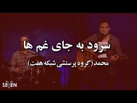 سرود پرستشی به جای غمها