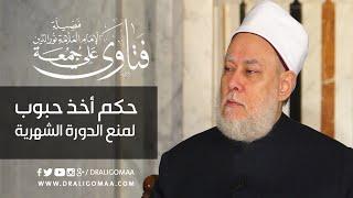 د. علي جمعة يوضح حكم أخذ حبوب لمنع الدورة الشهرية