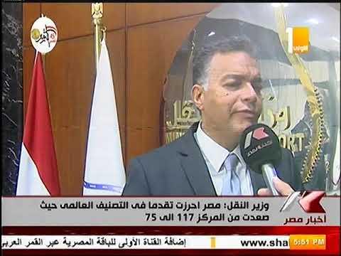وزير النقل مصر أحرزت تقدماً في التصنيف العالمي بصعودها من المركز 117 إلى 75