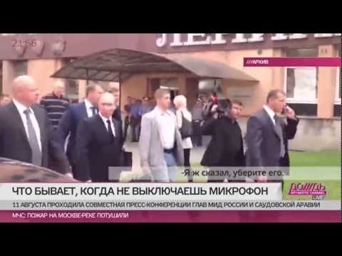 Мат ЛАВРОВА, перепалка ПУТИНА с охранниками, \