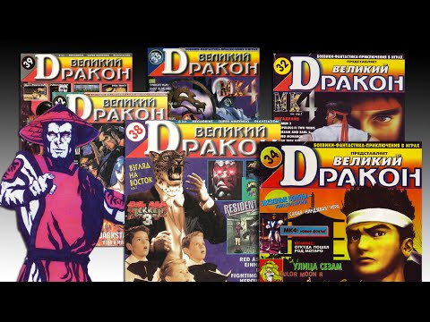 Soviet Video game Nerd - Великий Дракон