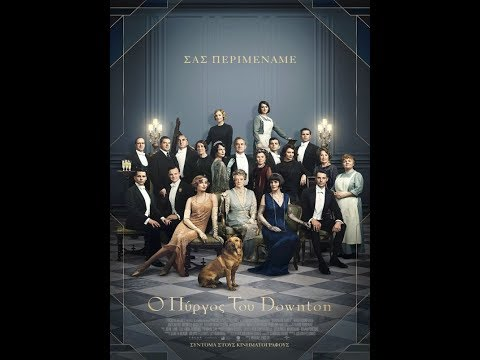 Ο ΠΥΡΓΟΣ ΤΟΥ DOWNTON (DOWNTON ABBEY) - TRAILER (GREEK SUBS)