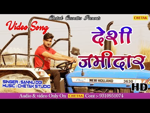 Video 2018 का सबसे हिट गाना - Desi Jamindaar - देसी जमींदार- Sannu Doie - Superhit Haryanvi Songs 2017 download in MP3, 3GP, MP4, WEBM, AVI, FLV January 2017