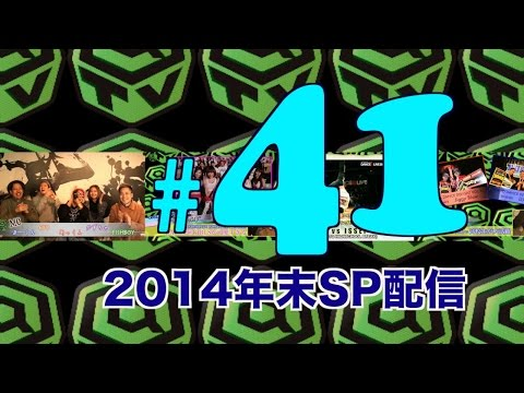 #41 &  #42 / 年末SP配信!ダンス界を勝手に振り返ろう2014